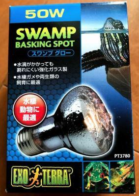 イシガメ_ホットスポット用ライト