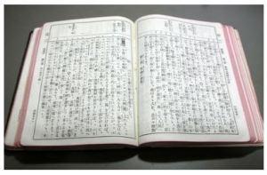 鹿児島ゆかりのラゲ訳聖書