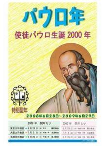 パウロ年のポスター