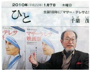 朝日新聞から
