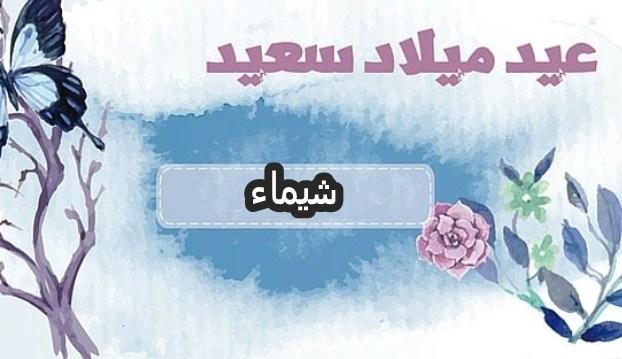 تورته مكتوب عليها اسم شيماء اجمل تارت باسم شيماء احلام