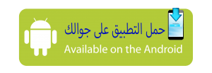 حمل تطبيق اندرويد المدرب احمد جمعة