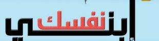 كيف تبني نفسك من جديد؟ المدرب/ احمد جمعة