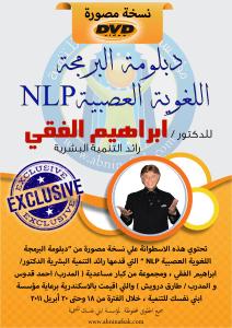دبلومة  البرمجة اللغوية العصبية - الدكتور ابراهيم الفقي