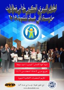 حفل تخريج مؤسسة ابني نفسك للتنمية 2015