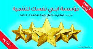 تدريب احترافي متكامل بجودة ال٥ نجوم مؤسسة ابني نفسك للتنمية المدرب احمد جمعة
