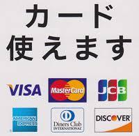 各種クレジット会社カが使えます