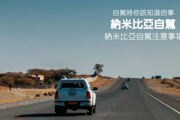 納米比亞自駕∣自駕時你該知道的事-納米比亞自駕注意事項
