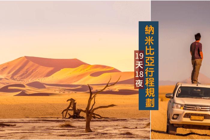 納米比亞自駕行|行程路線規劃分享與Q&A