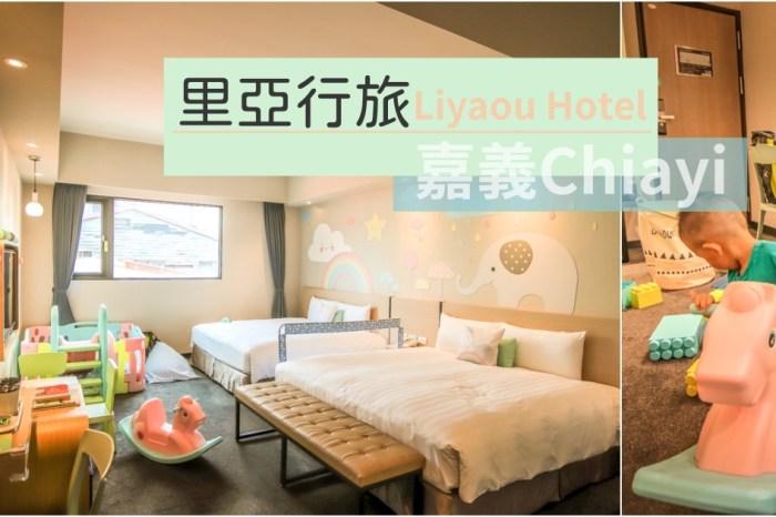 嘉義住宿|里亞行旅,實現文青輕旅、樂活漫步、親子友善的旅行生活旅館