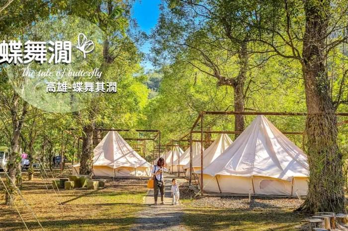 高雄住宿|蝶舞澗一泊三食入住奢華帳篷,各種在地手作體驗,爸媽遛小孩的好去處-蝶舞其澗。
