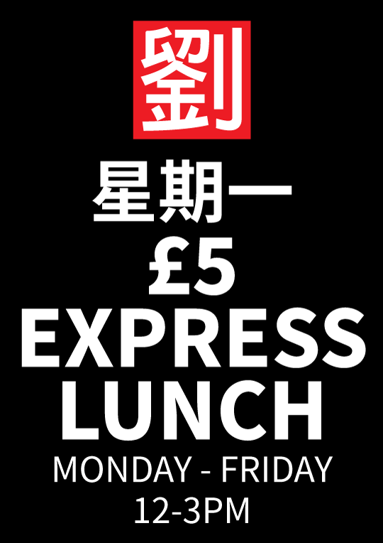 £5 Express Lunch