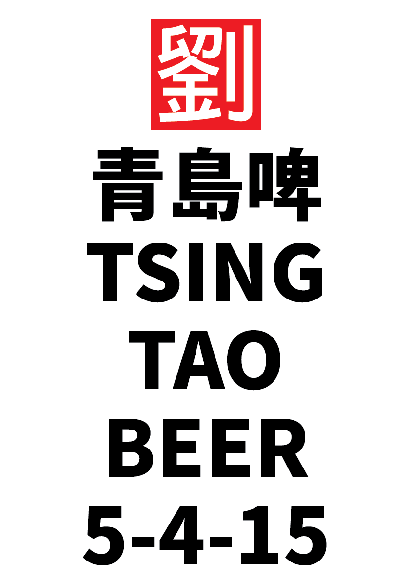 Tsing Tao Beer Offer
