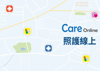 照護線上,台灣優良醫療媒體,一指輕鬆掛號,隨時接收最新知識 1