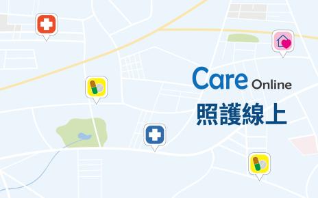照護線上,台灣優良醫療媒體,一指輕鬆掛號,隨時接收最新知識 2
