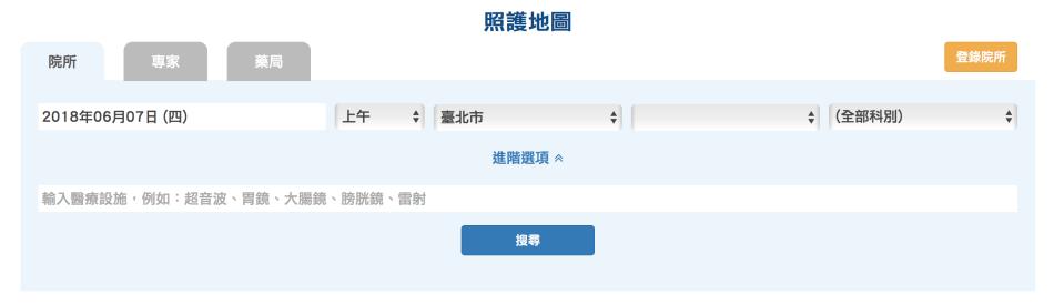 2018-06-07-下午1.32.02 照護線上,台灣優良醫療媒體,一指輕鬆掛號,隨時接收最新知識