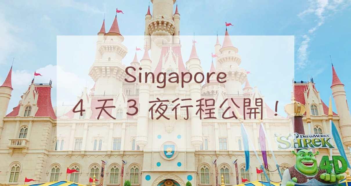 新加坡4天3夜旅行攻略,旅遊景點、新加坡Wifi上網推薦介紹,必再訪的好國家 1