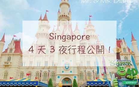 新加坡4天3夜旅行攻略,旅遊景點、新加坡Wifi上網推薦介紹,必再訪的好國家 15