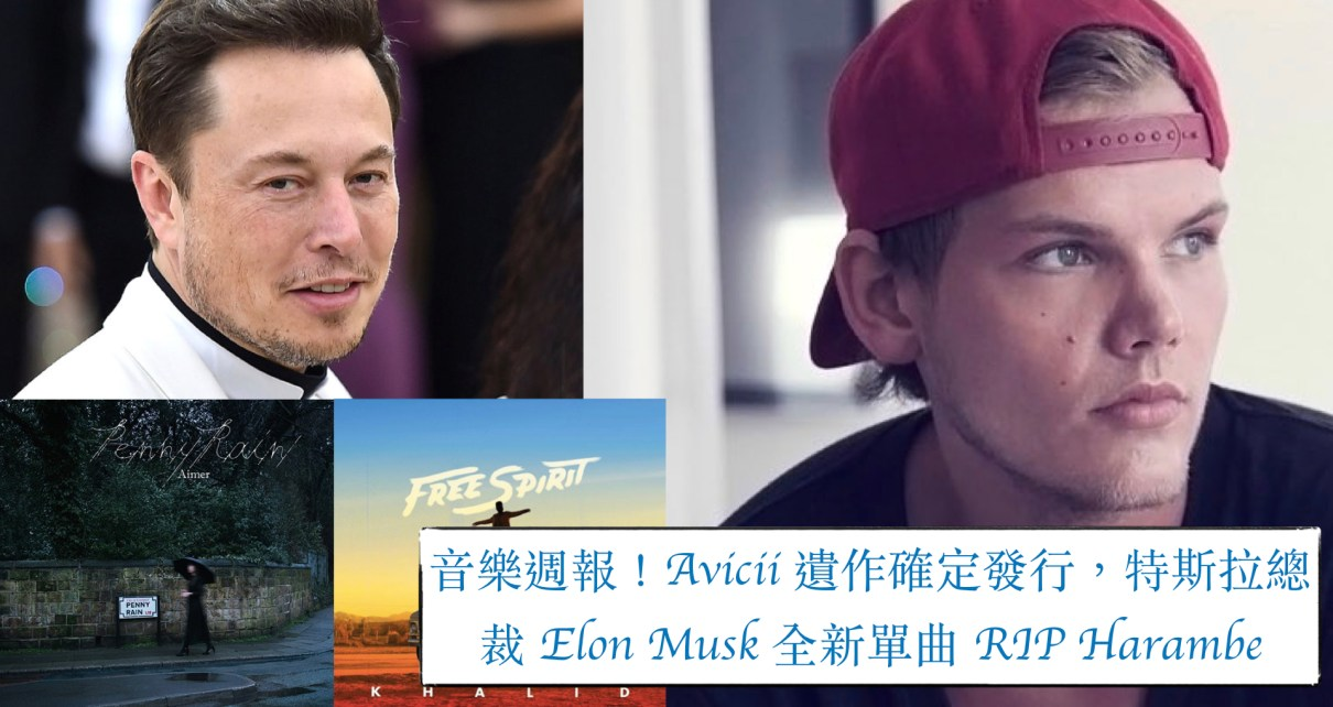 音樂週報!Avicii 遺作 Tim 確定發行,特斯拉總裁 Elon Musk 全新單曲 RIP Harambe