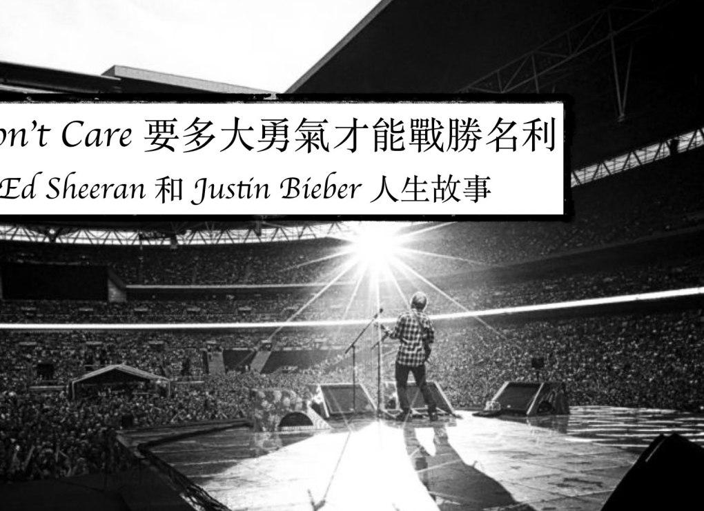 Justin Bieber Ed Sheeran I Don't Care