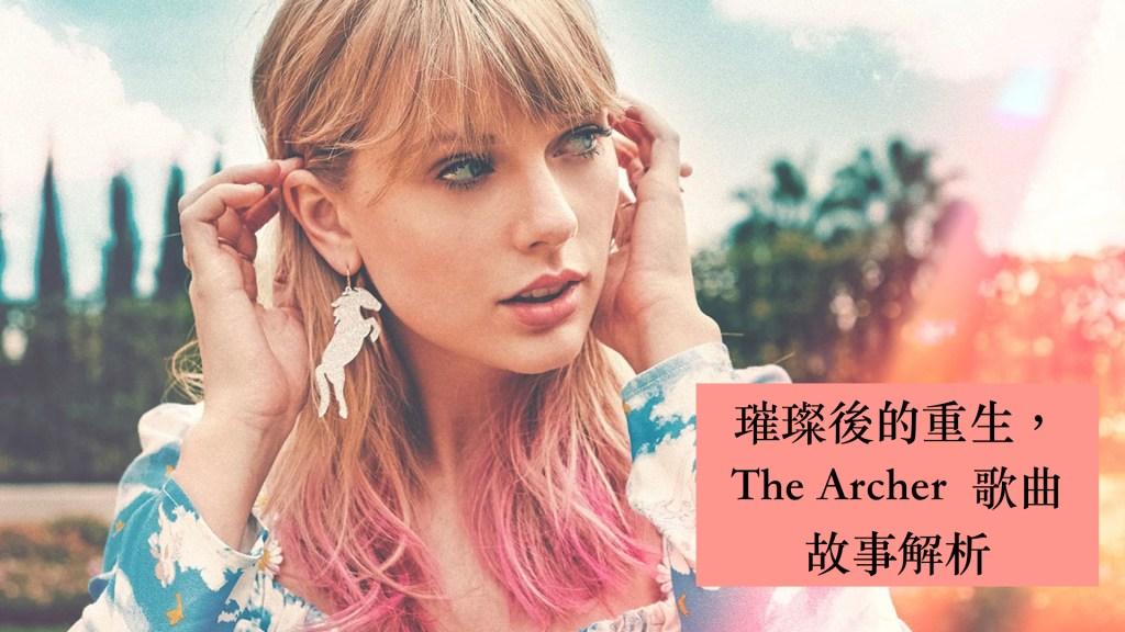 Taylor Swift The Archer 延續 Delicate 寫出個人成長與蛻變,邱比特象徵意義