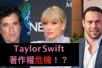 Taylor Swift beef with big machine and Scooter Braun