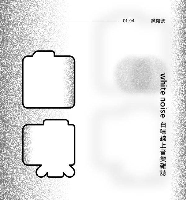 white noise 白噪線上音樂雜誌試閱刊 1