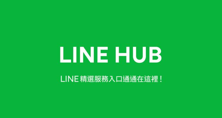 LINE HUB 新型態入口網站,你要的每日懶人包、購物整合回饋都在這