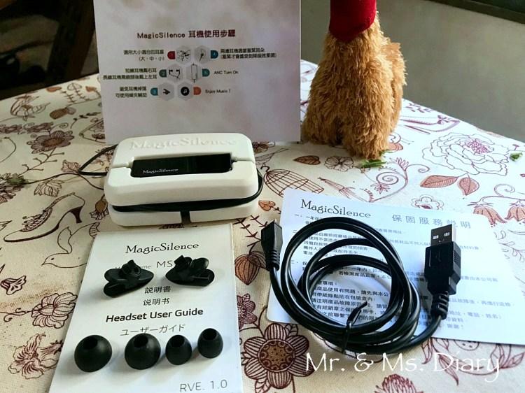 小資、學生必備耳機!MagicSilence MS-001A 主動式降噪耳機開箱 1