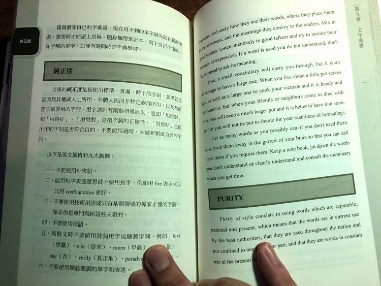 像樣的英文這樣寫,這樣說!書評讀後心得推薦 11