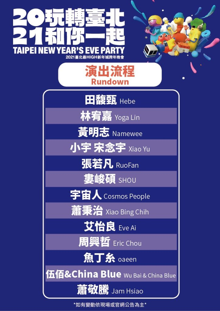 2021跨年線上看|台北、桃園、台中、台南、高雄演出直播連結&演出名單 5