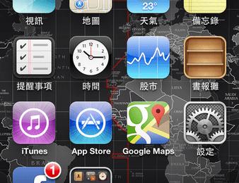 [教學]iOS6讓iPhone訊號強度來變成數字顯示