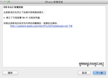 iOS 6.0.2 到底要不要更新?