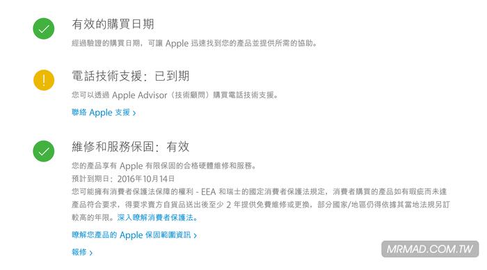 iphone-ipad-ipod-enable-data-2