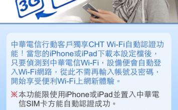 [iPhone/iPad教學]出門在外也能讓中華CHT WiFi自動連接上網