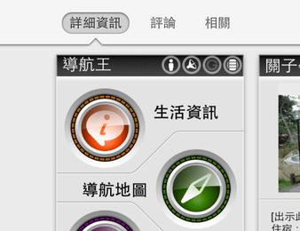 [教學]領取中華電信iPhone5綁月租用戶免費下載導航王和驗證