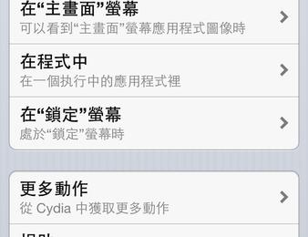 [Cydia教學]Activator 搭配 Zephyr 手勢多工的妙用之處