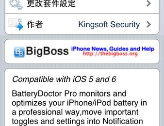 [Cydia for iOS6必裝] 用「金山電池醫生」保護你的電池
