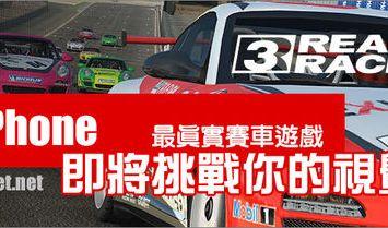 (密技) iPhone上最真實賽車「Real Racing 3 」早一步搶先體驗