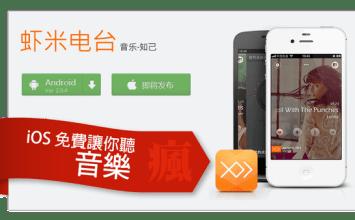 iOS6 上免費聽歌免花錢「蝦米音樂」