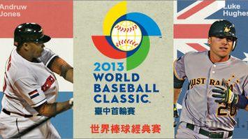 [LIVE] 緯來體育台線上直播 棒球賽直播