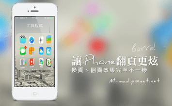 [Cydia for iOS7~iOS9]Barrel 讓你的iPhone翻頁有3D效果
