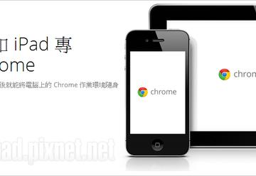 Google Chrome iOS更新,支援全螢幕顯示與雲端列印