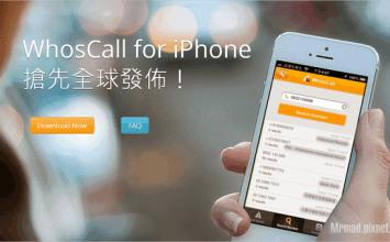 [割淹版] WhosCall for iOS購買前停看聽