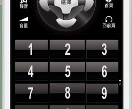[秘技]讓智慧型手機能夠控制MOD與線上看MOD節目