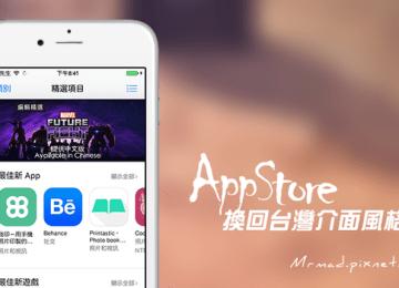 [AppStore技巧]App Store介面變日文、簡體中文、英文!該怎麼換回台灣語言介面?