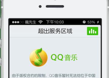 [秘技]解決QQ音樂超出服務區域問題