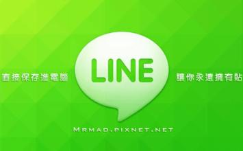 [教學]LINE貼圖打包,讓你永遠擁有LINE貼圖