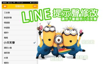 [iOS教學]教你修改LINE提示聲、鈴聲,讓小小兵笑聲不間斷(適合iOS7、iOS8.4、iOS9、LINE新舊版)