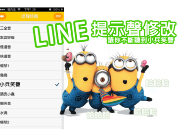 [iOS教學]教你修改LINE提示聲、鈴聲,讓小小兵笑聲不間斷(適合iOS7~iOS10、LINE新舊版)